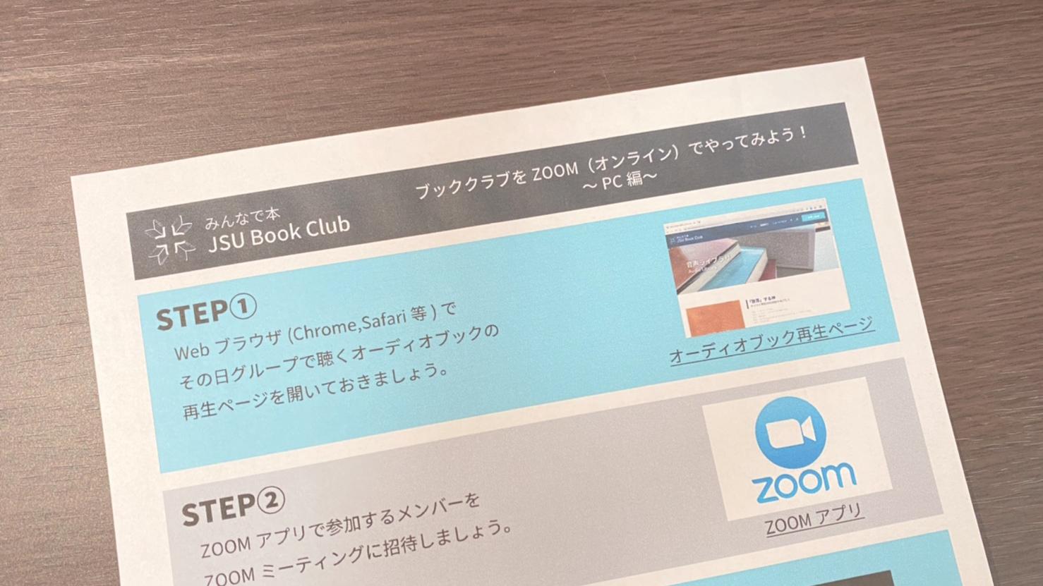 オンラインでブッククラブをやってみよう