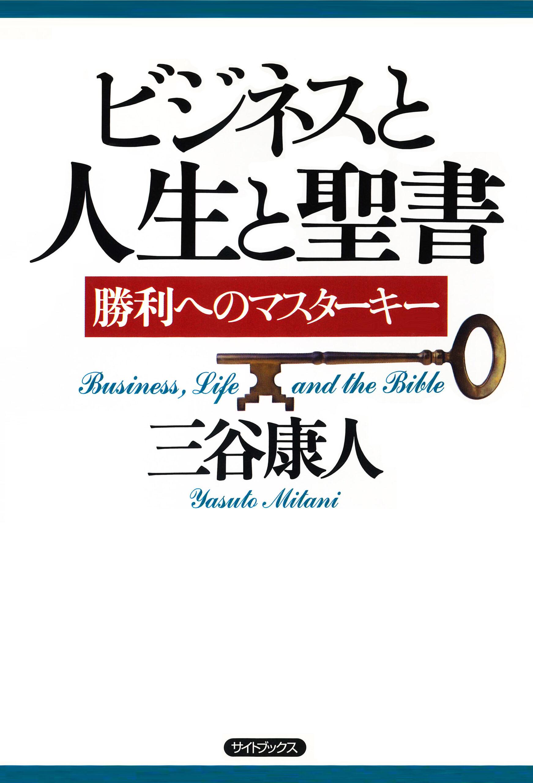 ビジネスと人生と聖書